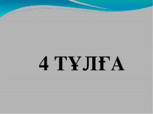4 ТҰЛҒА