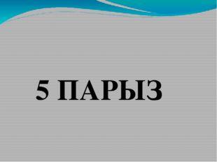 5 ПАРЫЗ