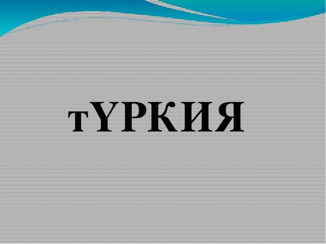 тҮРКИЯ