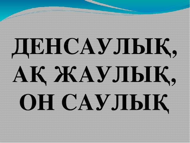 ДЕНСАУЛЫҚ, АҚ ЖАУЛЫҚ, ОН САУЛЫҚ