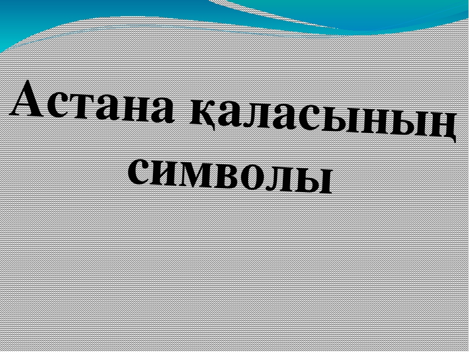 Астана қаласының символы