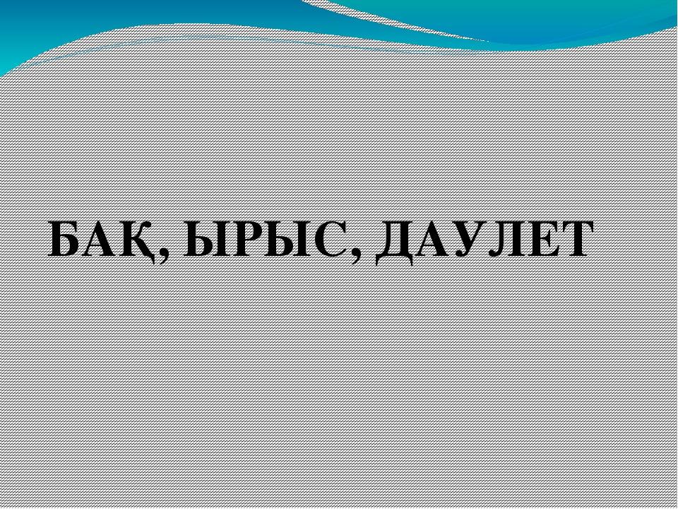 БАҚ, ЫРЫС, ДАУЛЕТ