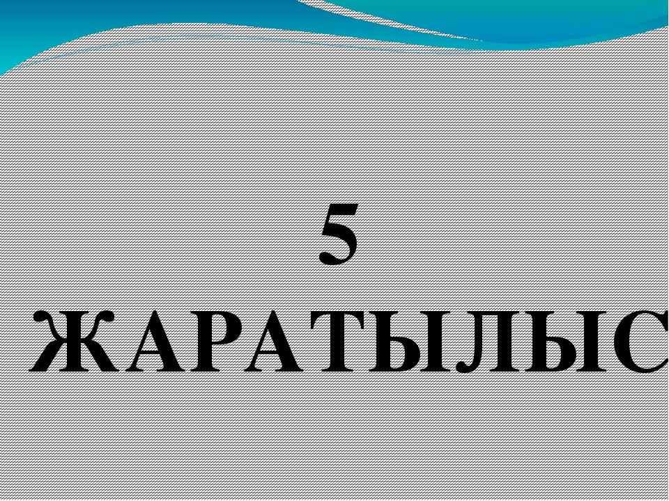 5 ЖАРАТЫЛЫС