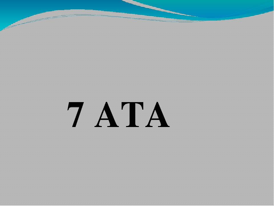7 АТА