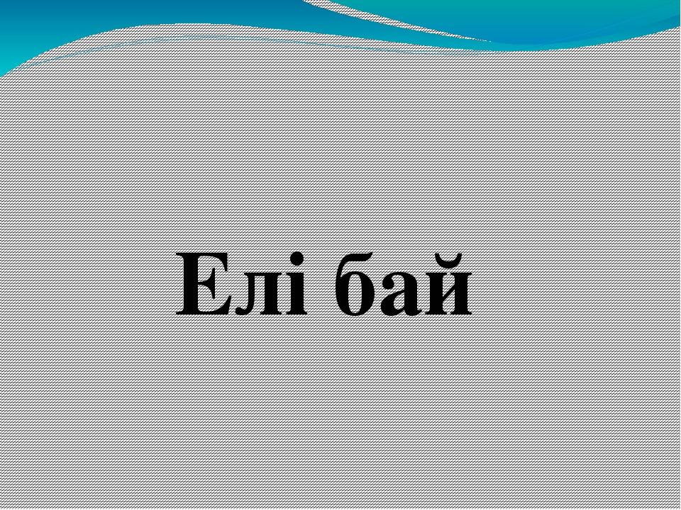 Елі бай