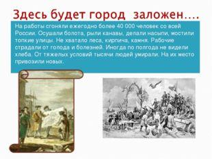 На работы сгоняли ежегодно более 40 000 человек со всей России. Осушали болот