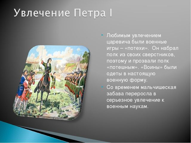 Любимым увлечением царевича были военные игры – «потехи». Он набрал полк из с...