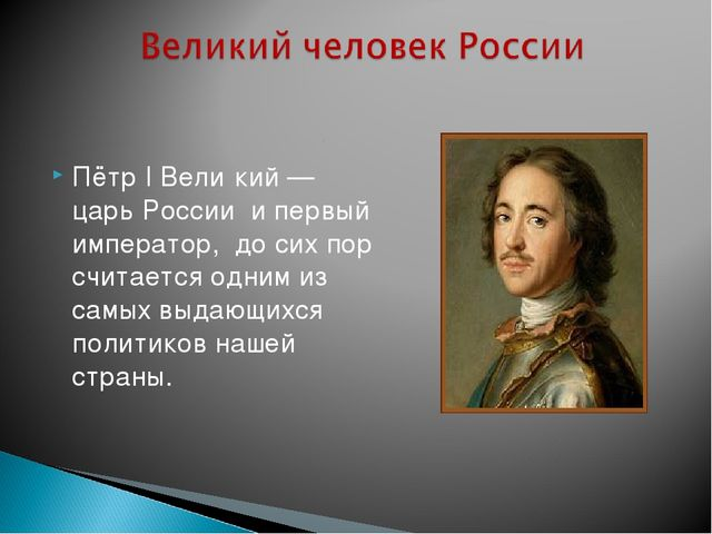Пётр I Вели́кий — царь России и первый император, до сих пор считается одним...