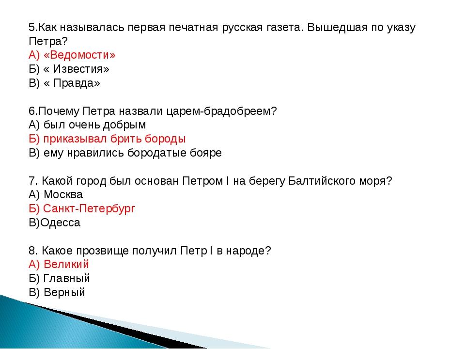 5.Как называлась первая печатная русская газета. Вышедшая по указу Петра? А)...