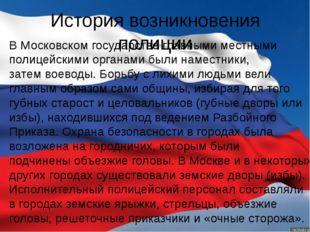 История возникновения полиции В Московском государстве главными местными поли