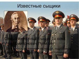 Известные сыщики Самый известный сыщик 19 века Иван Дмитриевич Путилин Он явл