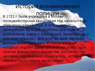 История возникновения полиции В1721г. была учреждена в Москве полицмейстерс