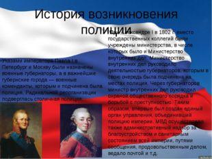 История возникновения полиции При Александре I в 1802 г. вместо государственн