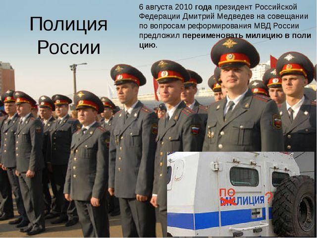 Полиция России . 6 августа 2010годапрезидент Российской Федерации Дмитрий М...