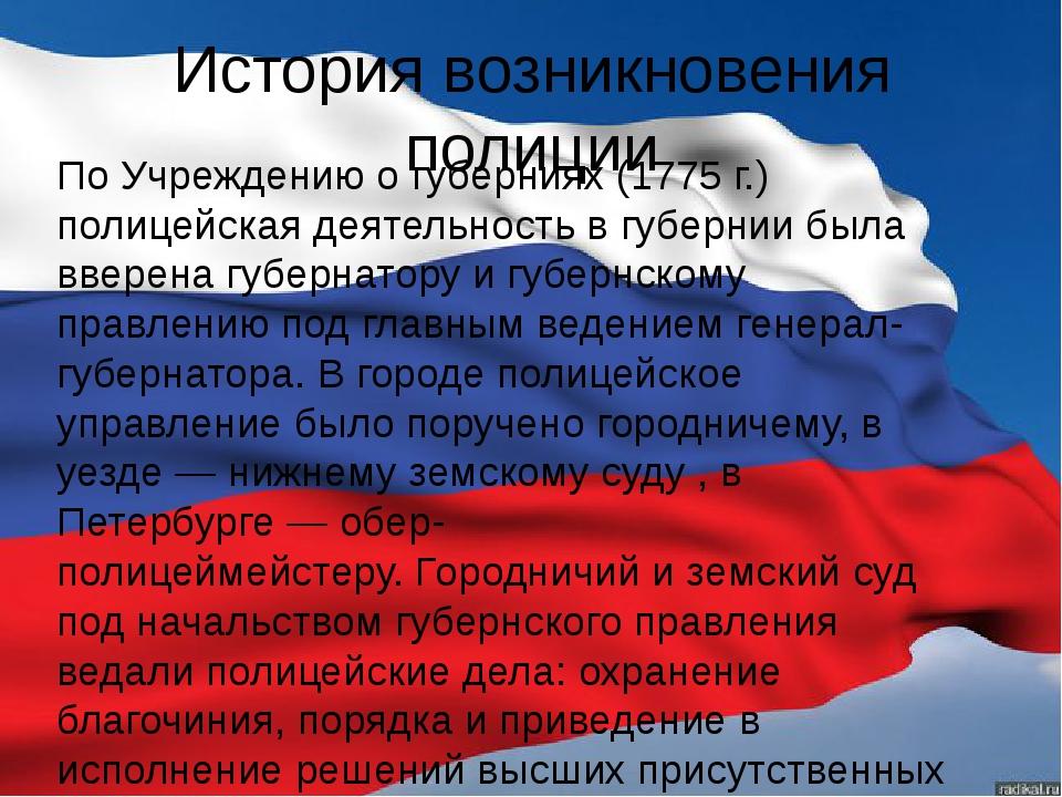 История возникновения полиции По Учреждению о губерниях (1775г.) полицейская...