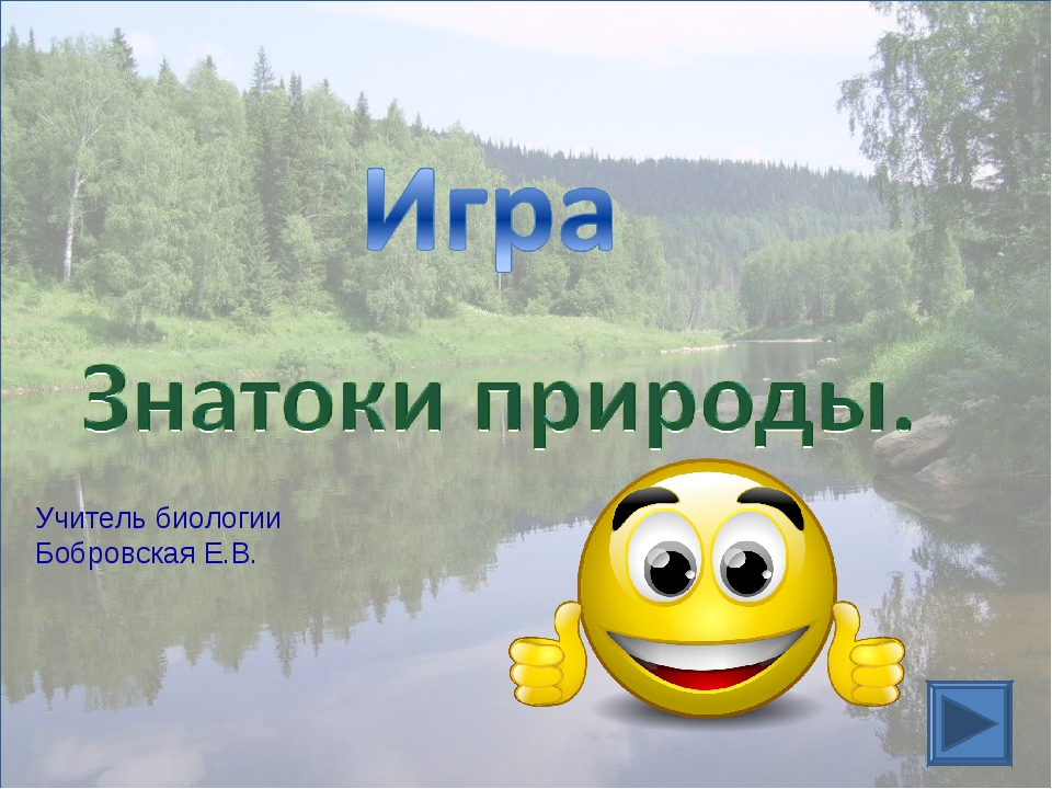 Учитель биологии Бобровская Е.В.