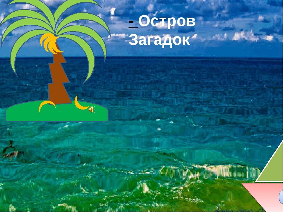 - Остров Загадок