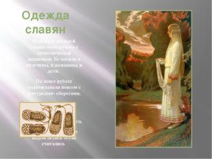 Одежда славян Основной одеждой славян была рубаха с символической вышивкой. Е
