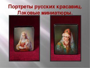 Портреты русских красавиц. Лаковые миниатюры.