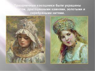 Праздничные кокошники были украшены жемчугом, драгоценными камнями, золотыми