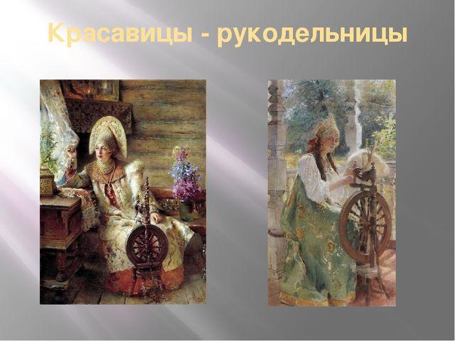 Красавицы - рукодельницы