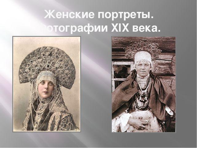 Женские портреты. Фотографии XIX века.