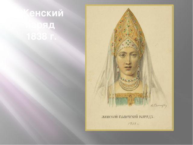 Женский наряд 1838 г.