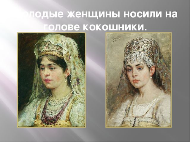 Молодые женщины носили на голове кокошники.