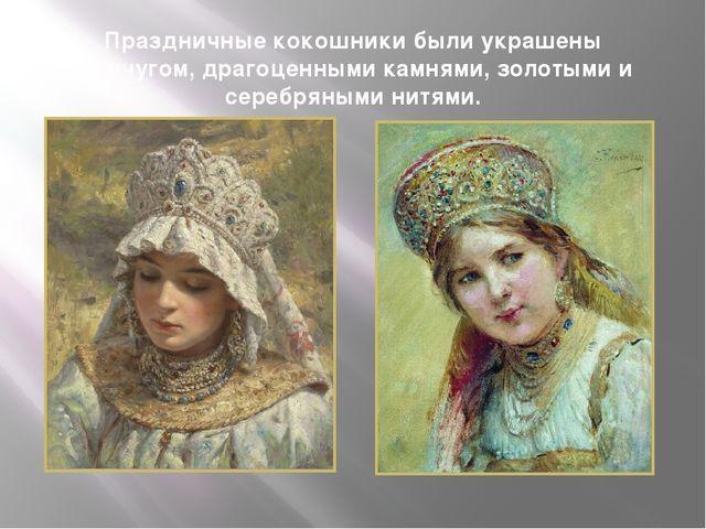 Праздничные кокошники были украшены жемчугом, драгоценными камнями, золотыми...