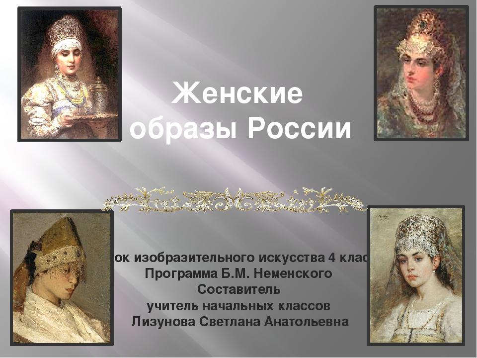 Женские образы России Урок изобразительного искусства 4 класс Программа Б.М....