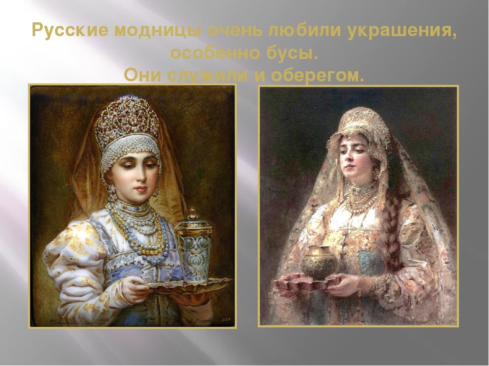 Русские модницы очень любили украшения, особенно бусы. Они служили и оберегом.