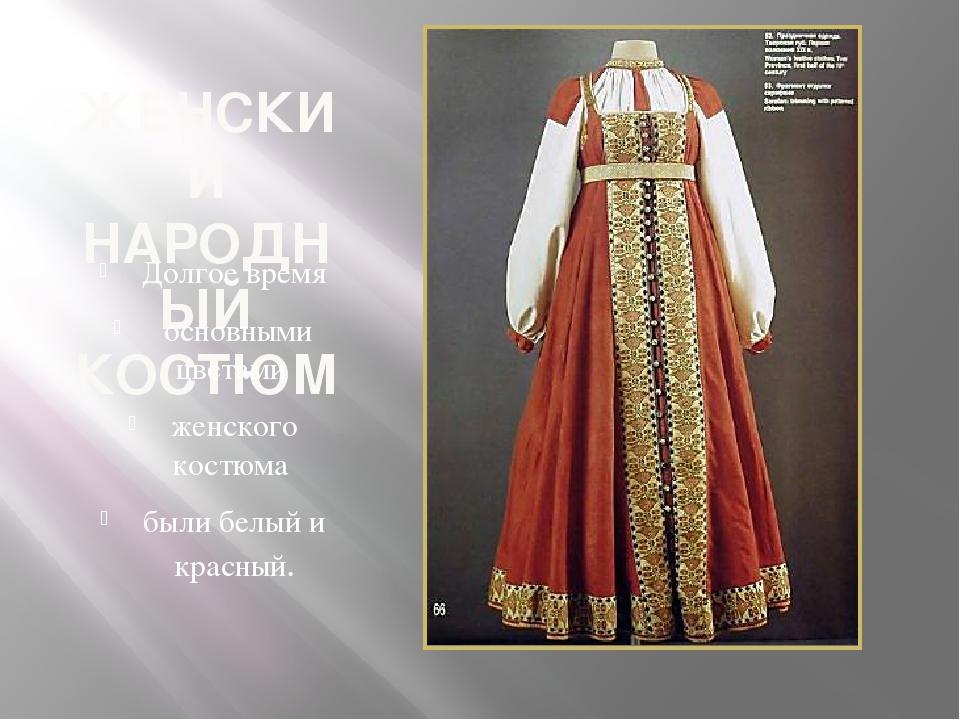 ЖЕНСКИЙ НАРОДНЫЙ КОСТЮМ Долгое время основными цветами женского костюма были...