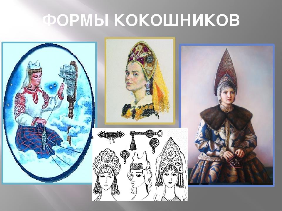 ФОРМЫ КОКОШНИКОВ