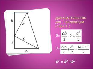 S= S= с2 = a2 +b2