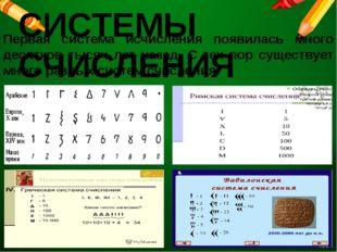 СИСТЕМЫ СЧИСЛЕНИЯ Первая система исчисления появилась много десятков тысяч ле