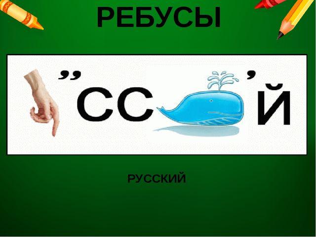 РЕБУСЫ РУССКИЙ