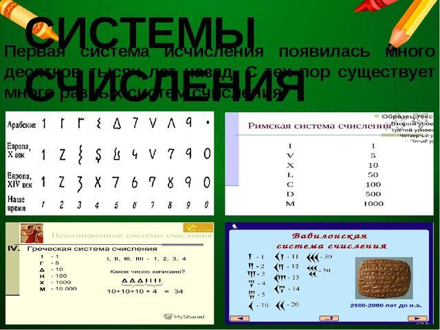 СИСТЕМЫ СЧИСЛЕНИЯ Первая система исчисления появилась много десятков тысяч ле...