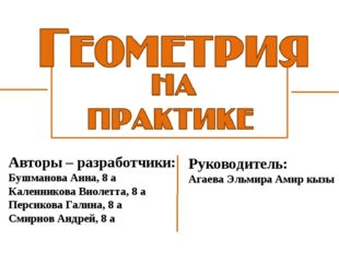 Авторы – разработчики: Бушманова Анна, 8 а Каленникова Виолетта, 8 а Персиков