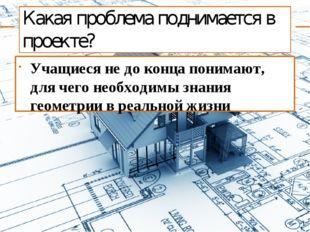 Какая проблема поднимается в проекте? Учащиеся не до конца понимают, для чег