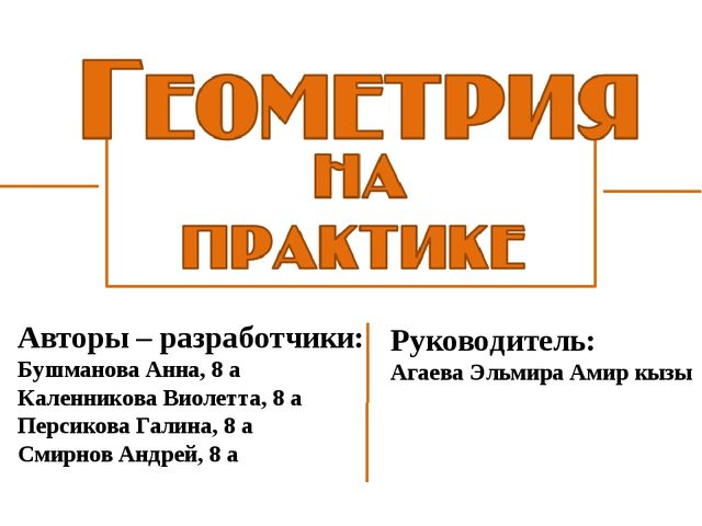 Авторы – разработчики: Бушманова Анна, 8 а Каленникова Виолетта, 8 а Персиков...