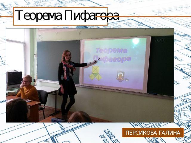 Теорема Пифагора ПЕРСИКОВА ГАЛИНА