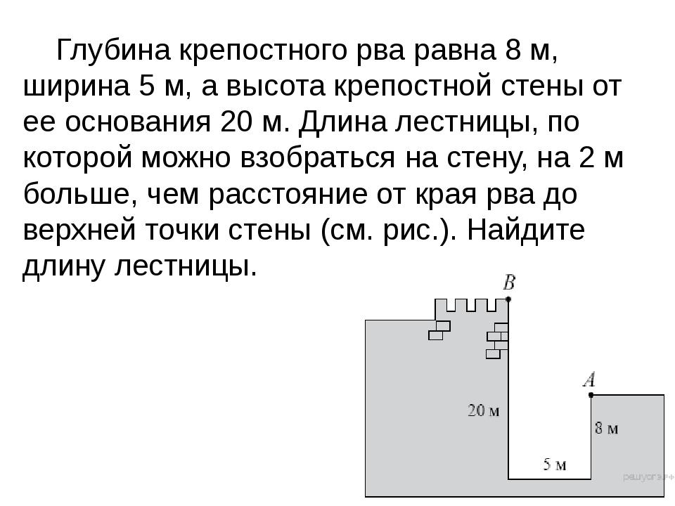 Глубина крепостного рва равна 8 м, ширина 5 м, а высота крепостной стены от...
