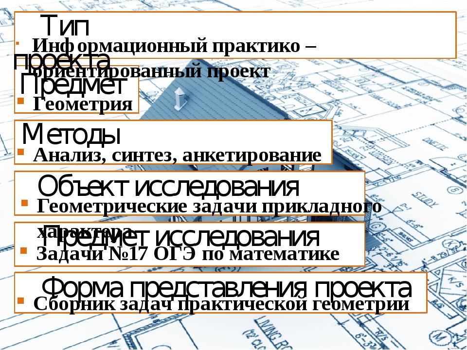 Тип проекта Информационный практико – ориентированный проект Предмет Геометр...