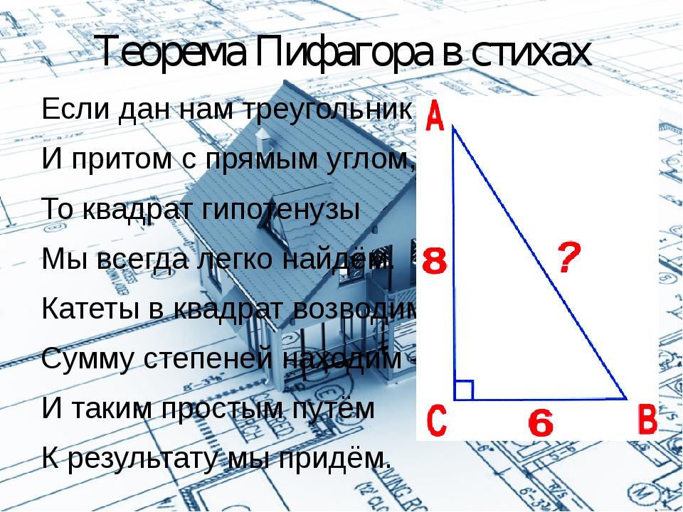 Теорема Пифагора в стихах Если дан нам треугольник И притом с прямым углом, Т...