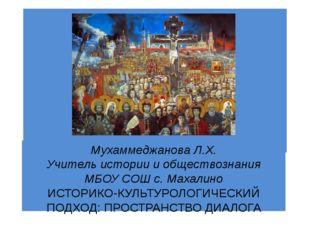Мухаммеджанова Л.Х. Учитель истории и обществознания МБОУ СОШ с. Махалино ИС