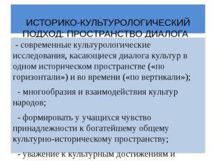 ИСТОРИКО-КУЛЬТУРОЛОГИЧЕСКИЙ ПОДХОД: ПРОСТРАНСТВО ДИАЛОГА - современные культ