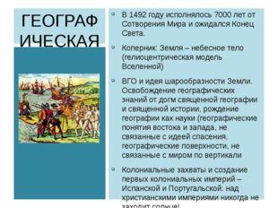 ГЕОГРАФИЧЕСКАЯ КАРТИНА МИРА ЭПОХИ ВГО В 1492 году исполнялось 7000 лет от Сот