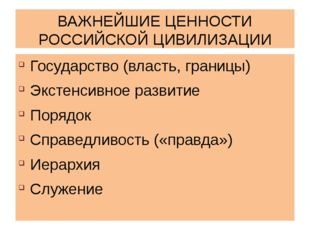 ВАЖНЕЙШИЕ ЦЕННОСТИ РОССИЙСКОЙ ЦИВИЛИЗАЦИИ Государство (власть, границы) Эксте
