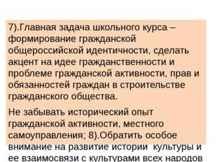 7).Главная задача школьного курса – формирование гражданской общероссийской и