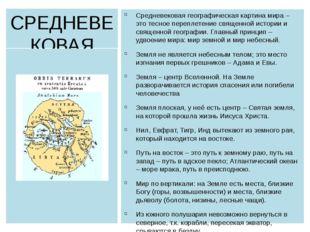 СРЕДНЕВЕКОВАЯ ГЕОГРАФИЧЕСКАЯ КАРТИНА МИРА Средневековая географическая картин